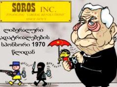 მასონი ჯორჯ სოროსის დანაშაულებრივი გზა