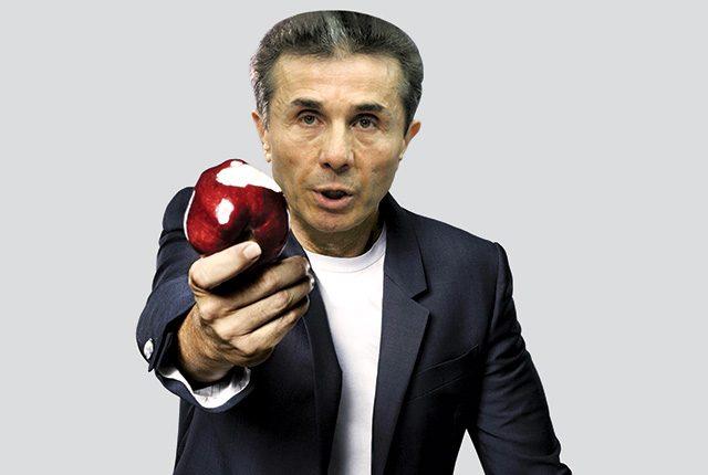 ევას ვაშლი და ბიძინას ვერცხლი