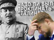 სტალინი-კადიროვი