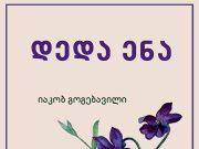 დედა ენა