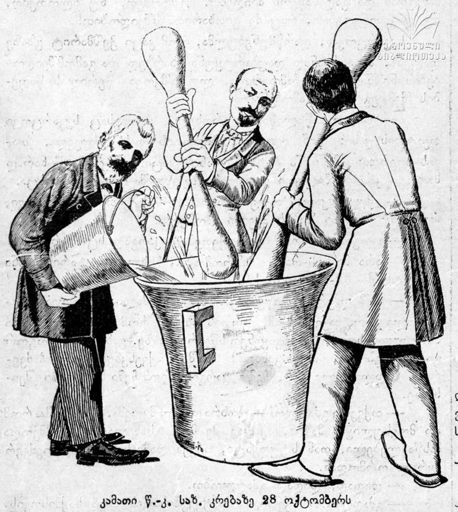 """კამათი წერა-კითხვის გამავრცელებელი საზოგადოების სხდომაზე, 1901 წ. (შარჟი); დაიბეჭდა """"ცნობის ფურცელში"""""""