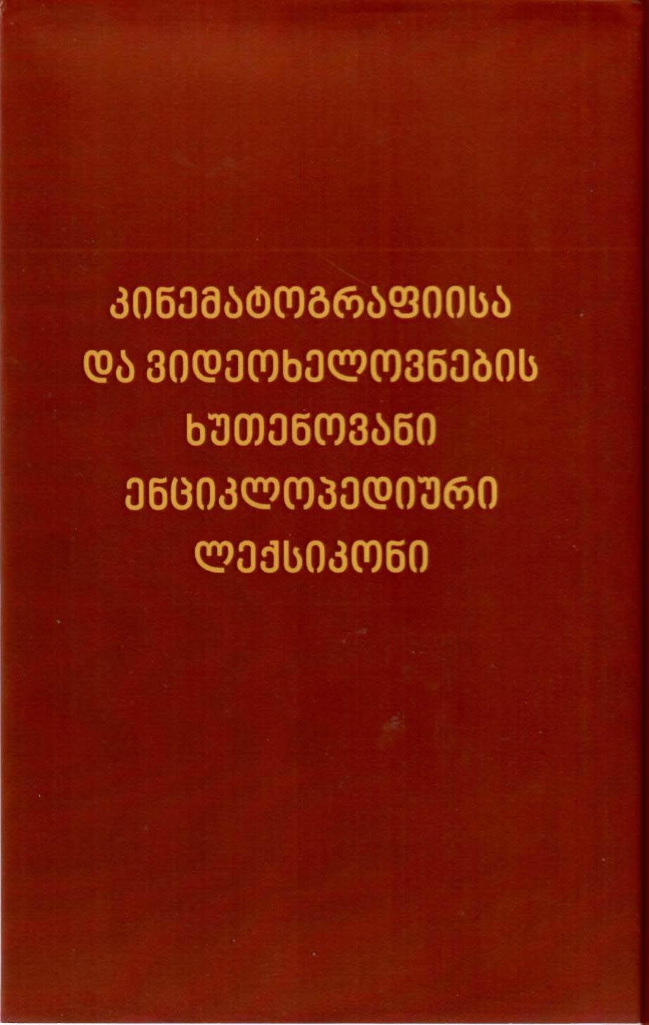 კინემატოგრაფიისა და ვიდეოხელოვნების ხუთენოვანი ენციკლოპედიური ლექსიკონი