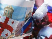 რუსეთთან ურთიერთობის მოგვარება თითქოს დაფარული ქმედებებით არ გამოვა