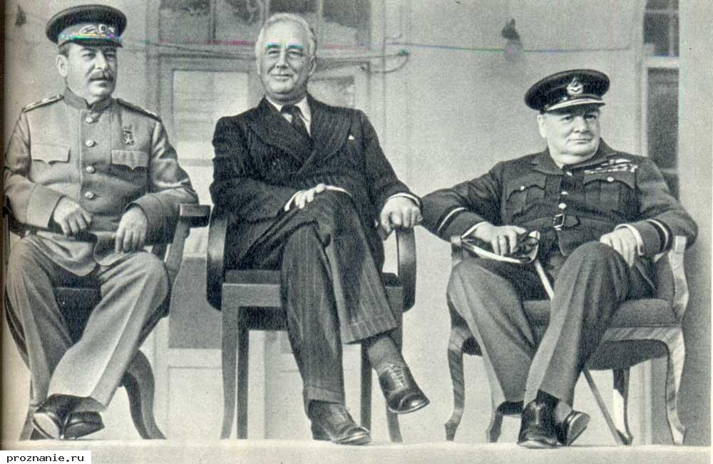 თეირანის კონფერენციაზე, 1943 წ.