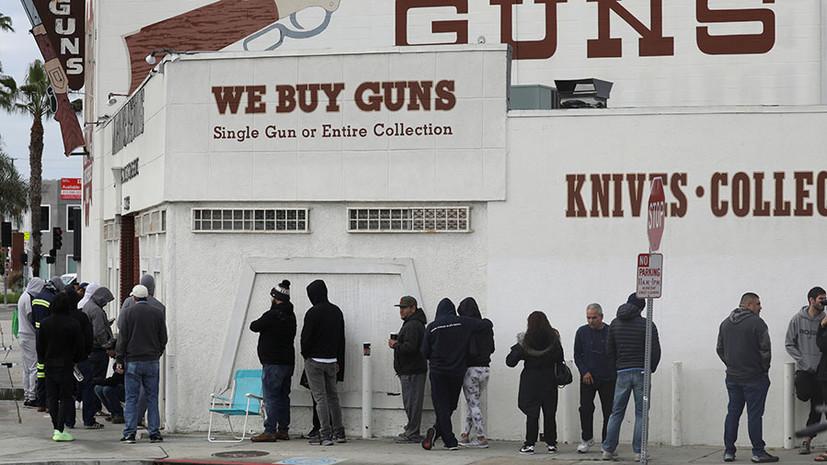 რიგი იარაღის ერთ-ერთ მაღაზიასთან კალიფორნიაში