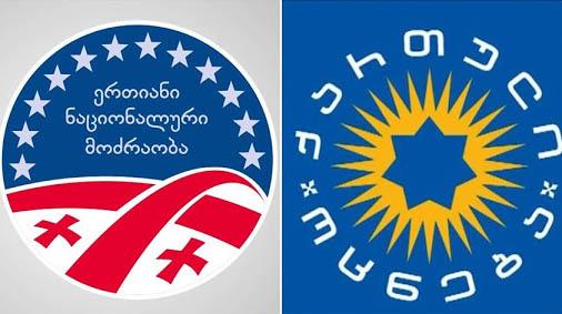 შუაში გაკრეფილი პოლიტიკური სარბიელი