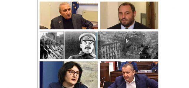 პარლამენტარები 9 მაისისა და რუსეთთან ურთიერთობების შესახებ