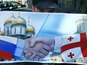 მშვიდობიანი კავკასია რუსეთის ინტერესებშია