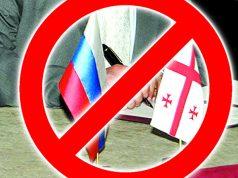 რატომ გვაძალებს დასავლეთი კოალიციური მთავრობის შექმნას და რატომ გვიკრძალავს რუსეთთან ერთი ერთზე ლაპარაკს