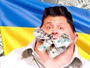 ევროკავშირი უკრაინას სასაცილო თანხით ეხმარება