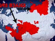 """""""დიადი თურანის"""" თეორია _ იმპერიული გეგმების ინფორმაციული მხარდაჭერა"""