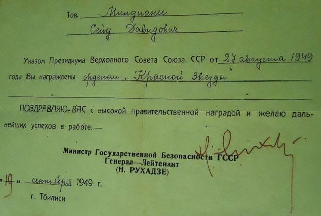 საქ. სსრ უშიშროების მინისტრ რუხაძის მილოცვის წერილი
