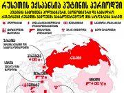 """როგორ გადაუკეტა """"დაშლის პირას მყოფმა"""" რუსეთმა აღმოსავლეთისკენ მიმავალი გზები ევროპას"""