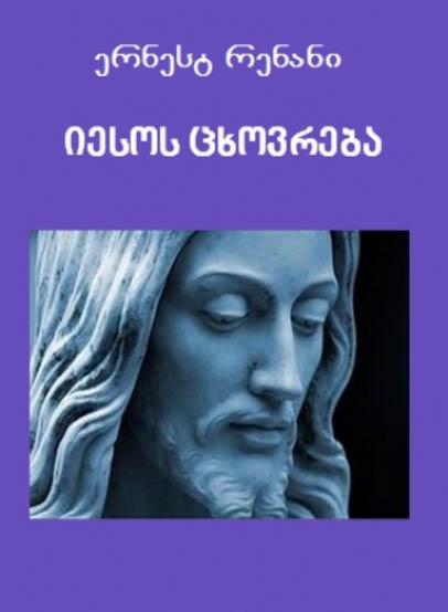 ცხოვრება იესოსი
