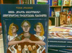 წიგნი, რომელიც უნდა წაიკითხოთ