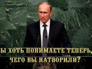 Путинская эпоха