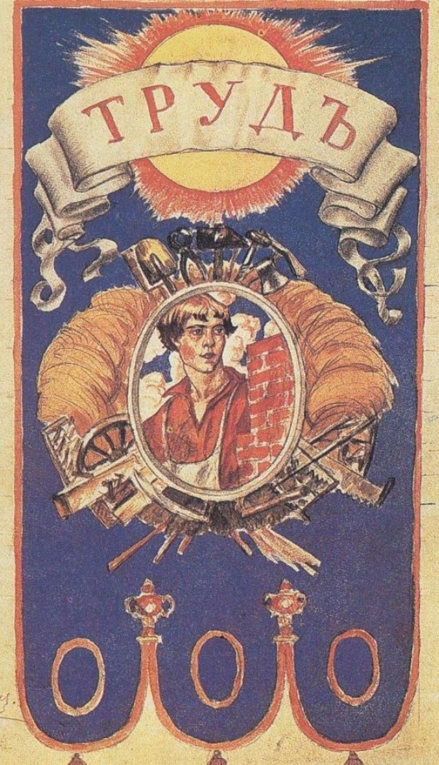 Борис Кустодиев. Труд . 1918