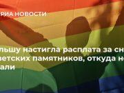 Польшу настигла расплата за снос советских памятников, откуда не ждали
