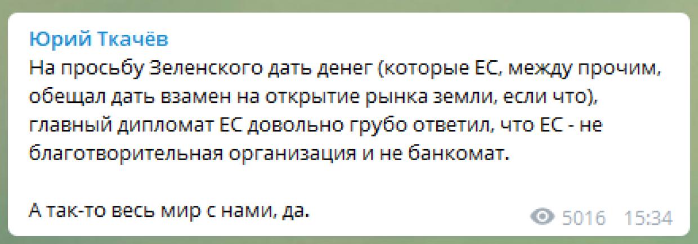 Украинцы вскипели после призыва не воспринимать ЕС как банкомат