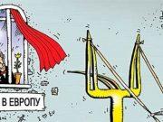 Пересмотр соглашения о евроассоциации закрепит полуколониальный статус Украины
