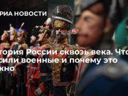 История России сквозь века