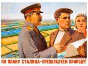 Сталин и план преобразования природы – вождь начал превращать СССР в самую плодородную страну в мире, да потом дело загубили